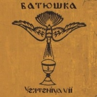 Yekteníya VII  [Single]