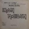 Iron Maiden - MSG  [VA]