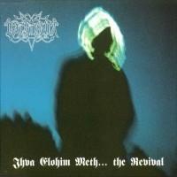 Jhva Elohim Meth... The Revival  [EP]