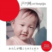 Watashi ga Nakou Hototogisu [Collaboration]